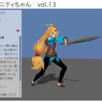 (日本語) 【終了しました】[ファイティングUnityちゃんvol.13]<BR>モーション無料GET!キャンペーン