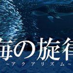 (日本語) 「Aquarythm~海の旋律」展 開催のお知らせ