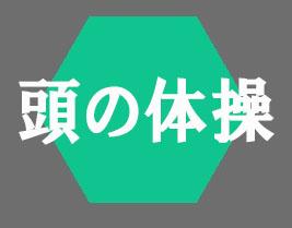 (日本語) 【クイズ】6角形を2つ作りなさい