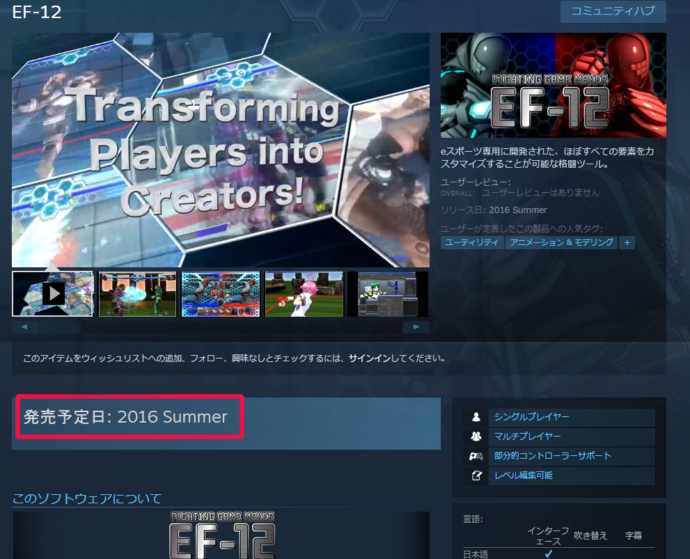 EF12_steam