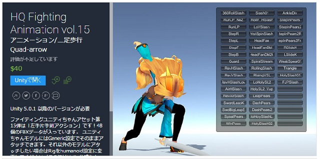 (日本語) 【終了しました】[ファイティングUnityちゃんvol.15]<BR>リリース記念!モーション無料GET!キャンペーン