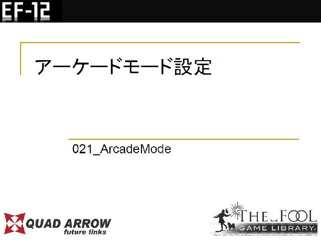 Ef-12 アーケードモード設定マニュアルを公開しました