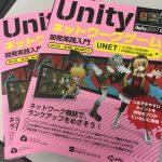 弊社データ提供協力のUnity本が発売されました!