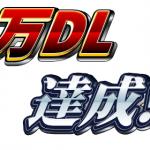 (日本語) マッチョGoGoGoが国内20万DL達成!