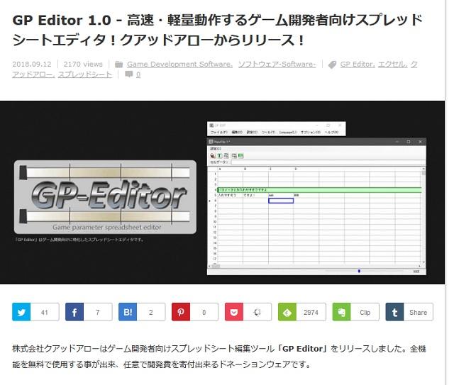 (日本語) GPエディターを3dnchu様にご掲載いただきました