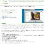 (日本語) GPエディターをVector様にご掲載いただきました