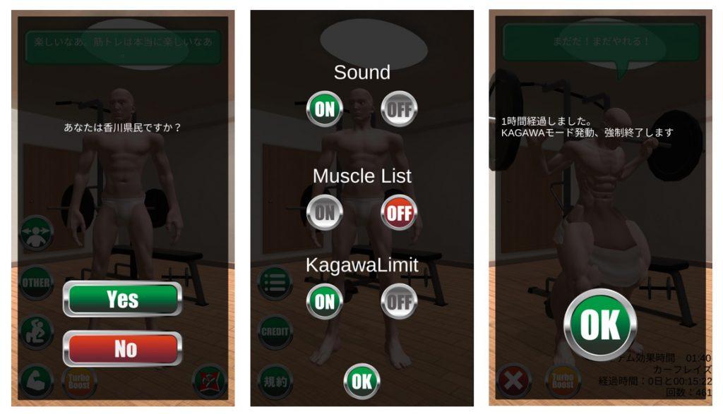 (日本語) マッチョGoGoGoがKAGAWAモードを実装しました!