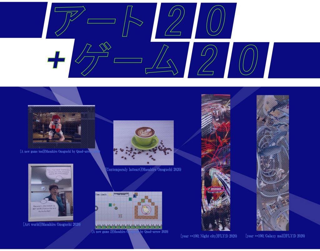 (日本語) アート+ゲームの プライベートショー開催!
