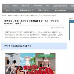 (日本語) マッチョGoGoGoを「Apple Geek Lab」様にご紹介いただきました